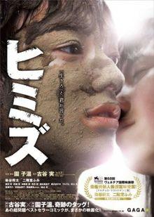 Himizu film
