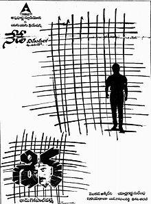 Siva 1989 Telugu film