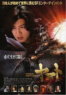 Space Battleship Yamato 2010 film