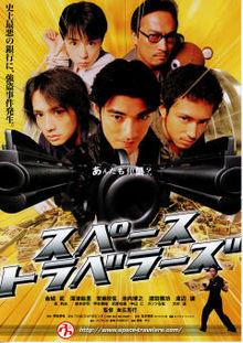 Space Travelers 2000 film
