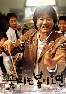 Springtime 2004 film