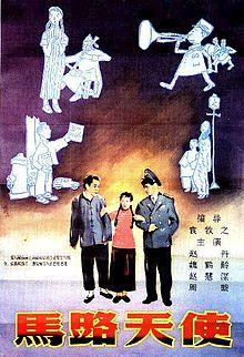 Street Angel 1937 film