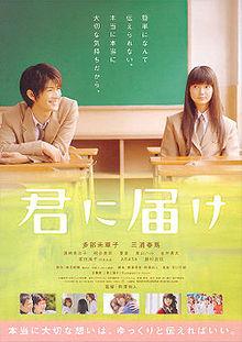 Kimi ni Todoke film