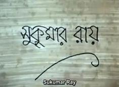 Sukumar Ray film