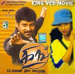 King 2002 film