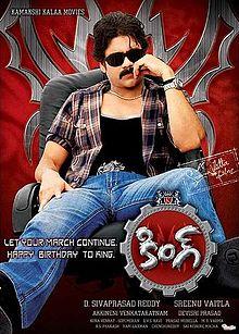 King 2008 film