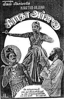 Kiratha Arjuna