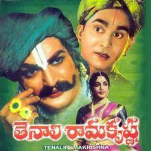 Tenali Ramakrishna film