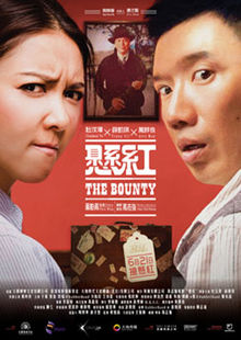 The Bounty 2012 film