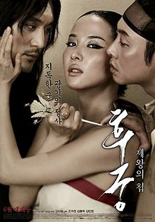 The Concubine film