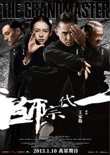 The Grandmaster film