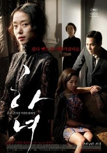 The Housemaid 2010 film