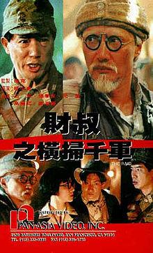 The Raid 1991 film