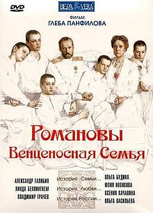 The Romanovs An Imperial Family