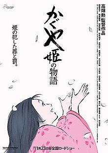 The Tale of Princess Kaguya film