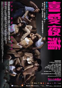 Lan Kwai Fong film