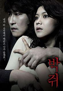 Thirst 2009 film