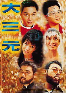 Tristar film