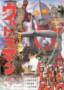 Ultraman 1967 film