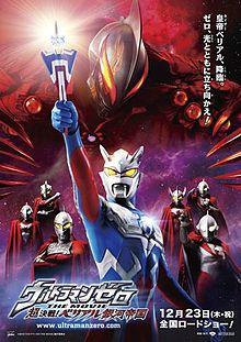 Ultraman Zero The Revenge of Belial