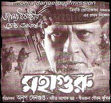 Mahaguru 2007 film