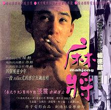 Mahjong 1996 film