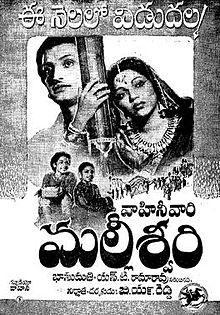 Malliswari 1951 film