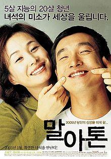 Marathon 2005 film