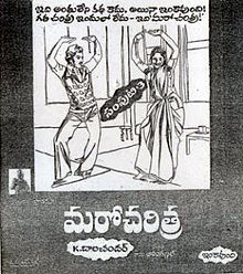 Maro Charitra 1978 film