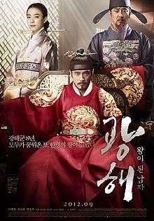 Masquerade 2012 film