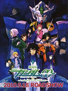 Mobile Suit Gundam 00 the Movie A Wakening of the Trailblazer
