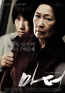 Mother 2009 film
