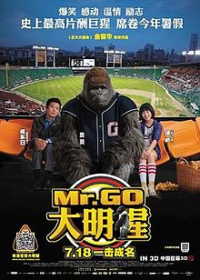 Mr Go film