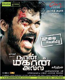 Naan Mahaan Alla 2010 film