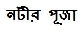 Natir Puja