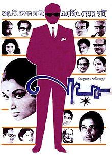 Nayak 1966 film