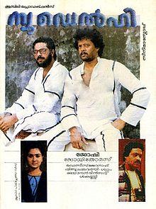 New Delhi 1987 film